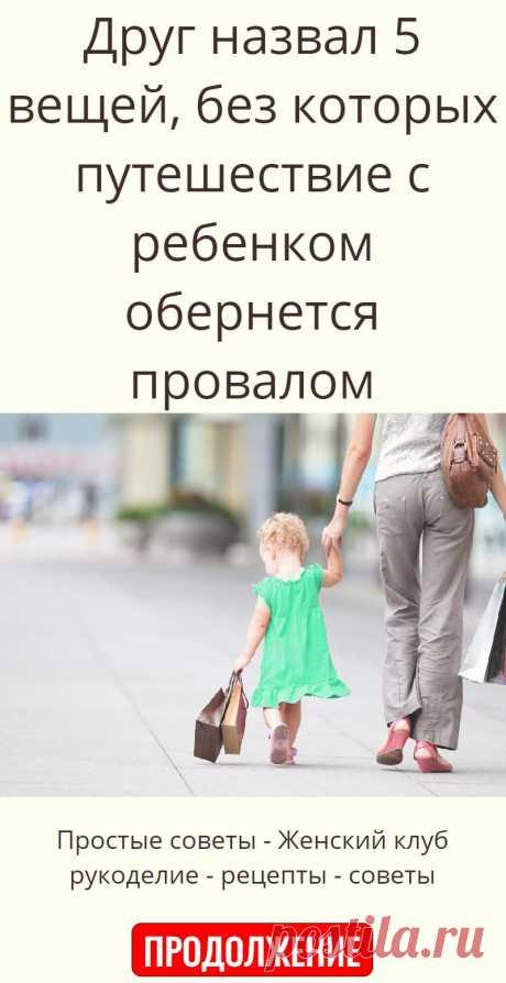 Друг назвал 5 вещей, без которых путешествие с ребенком обернется провалом