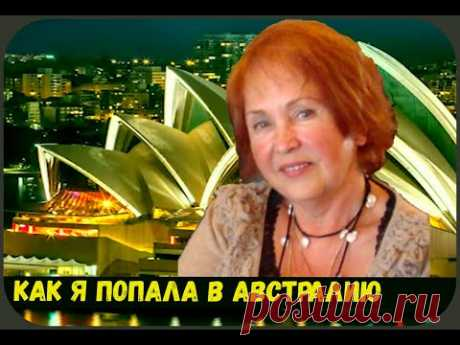 Как я попала в Австралию. Еще раз об иммиграции в Австралию.