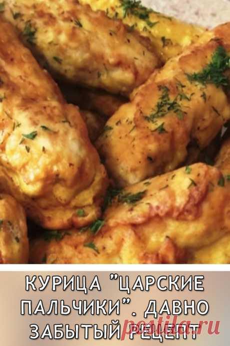 Курица «Царские пальчики». Давно забытый рецепт Вкусное и сочное мясное блюдо к празднику!