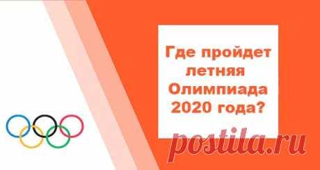 Летняя Олимпиада 2020: где пройдет, место проведения
