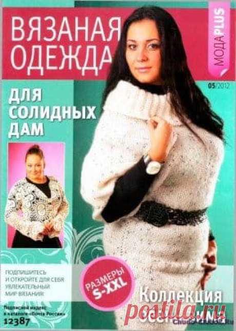 Вязаная одежда для солидных дам 2012-05 | ✺❁журналы на КЛУБОК-чудо ❣ ❂ ►►➤Более ♛ 8 000❣♛ журналов по вязанию Онлайн✔✔❣❣❣ 70 000 узоров►►Заходите❣❣ %
