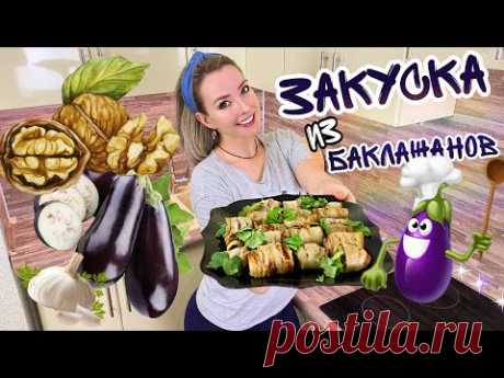 Баклажаны рецепт Рулетики из баклажанов с орехами и чесноком Закуски Что приготовить вкусно и быстро