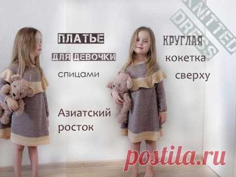 Платье для девочки спицами. Круглая кокетка спицами.
