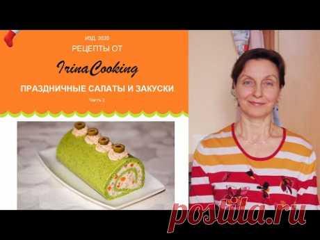 Сборник Рецептов Праздничных Салатов и Закусок
