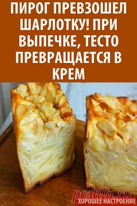 Пирог превзошел шарлотку! При выпечке, тесто превращается в крем