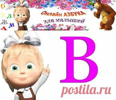 Азбука онлайн буква В