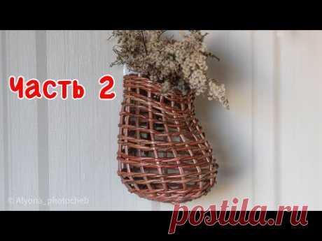 Луковая подвесная корзина. Часть 2. Три варианта декора. Запись эфира