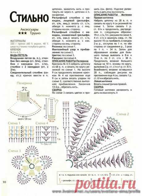 комплект крючком Пелерина и митенки