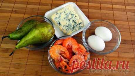 Груша запечённая с сыром и креветками. Фурм Д'Амбер