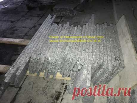 Производство плитки из Пироксенита