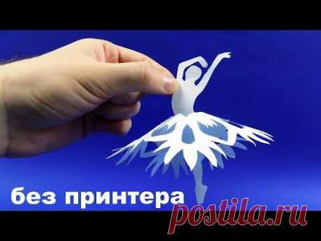 Снежинка балерина БЕЗ ПРИНТЕРА ❤️ Снежинки из бумаги - Новогодние поделки