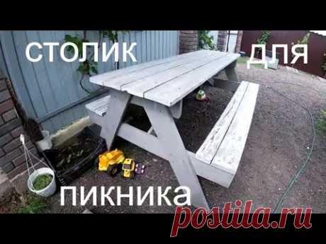 Стол для пикника своими руками!!! Лайфхак!!! Крутые самоделки!!! - YouTube