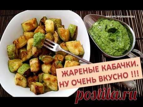 ♥♥♥ Спасибо за Like и за Подписку на мой канал ♥♥♥ Жареные кабачки с чесноком – одно из самых простых блюд. Для него не требуются сложные техники, дорогие, н...