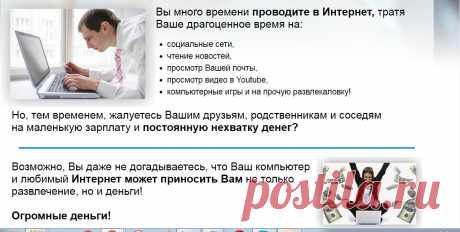 Как ежемесячно зарабатывать в Интернет 45 000 рублей на продаже популярных сервисов и тренингов!