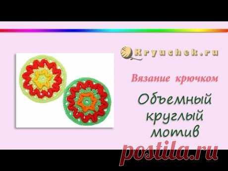 Объемный круглый мотив крючком (Crochet. Volume round motive)