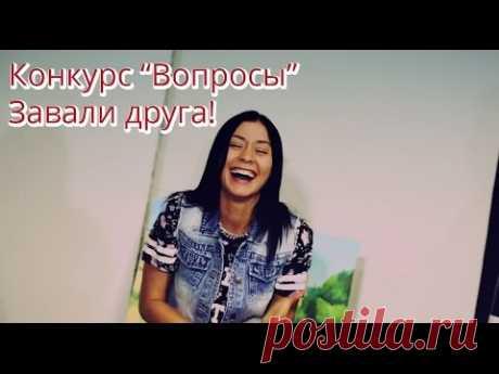 """Конкурс для вечеринки """"Вопросы""""  от Smartyparty.ru"""