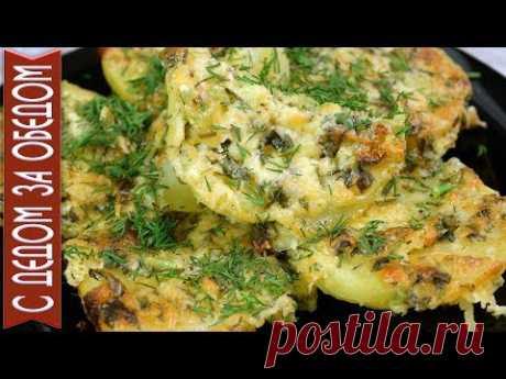 ВОСТОРГ ОБЕСПЕЧЕН!  Картофель в  духовке в Сливочно Чесночном Соусе.