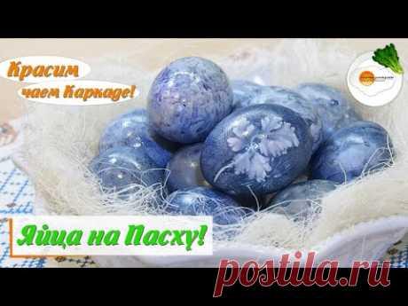 Покраска яиц на Пасху чаем Каркаде (Painting eggs for Easter tea Hibiscus) Eng, Spa, Fra Subtitle