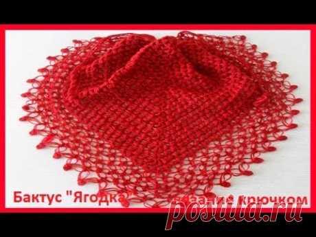 """Бактус """"Ягодка"""" вязание крючком,crochet shawl ( шаль № 135)"""