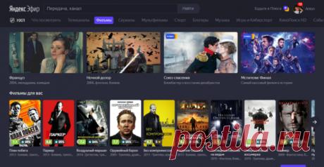 Смотрим фильмы и сериалы бесплатно в Яндексе