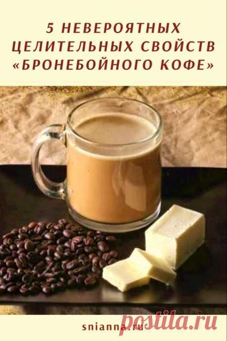 Зачем люди пьют кофе с маслом: 5 невероятных целительных свойств «бронебойного кофе» И есть несколько причин, чтобы в ваш любимый напиток добавить немного сливочного и растительного масла, но это необходимо делать правильно. Кофе с маслом, или его еще называют «бронебойный кофе», — маслянистый вариант вашей ежедневной чашки бодрящего напитка.
