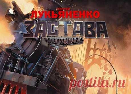 Застава (Пограничье): роман Сергея Лукьяненко | Аудиокниги, аудиокниги слушать, аудиокниги онлайн, аудиокниги бесплатно