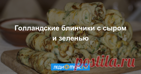 Голландские блинчики с сыром и зеленью - пошаговый рецепт с фото: Подавать с соусами. - Леди Mail.Ru