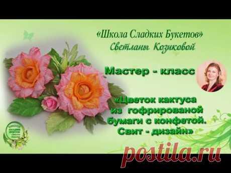 Мастер класс. Цветок кактуса из гофрированной бумаги с конфетой. Свит дизайн.