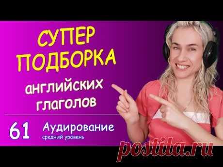 СУПЕР-ПОДБОРКА популярных английских глаголов НА СЛУХ