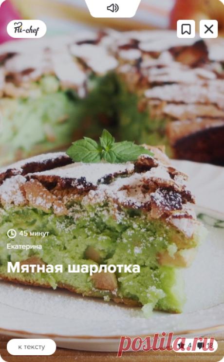 Мятная шарлотка - пошаговый рецепт с фото, ингредиенты, как приготовить - Hi-Chef.ru