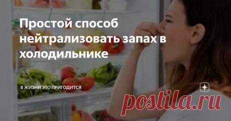 Простой способ нейтрализовать запах в холодильнике В холодильнике появился неприятный запах? А может быть, слишком много, смешиваются в нем ароматы блюд? Только что положили в холодильник кастрюлю с капустой и не хотите, чтобы все блюда пропитались ее специфическим ароматом?