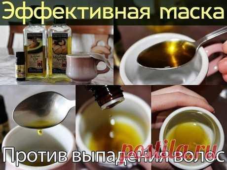 ОЧЕНЬ ПРОСТАЯ МАСКА ОТ ВЫПАДЕНИЯ ВОЛОС   Потребуется: • Соль; • оливковое масло).  Смешать и нанести на 30 минут ,смыть большим количеством водой. Через несколько применений волосы перестанут выпадать...(проверена)