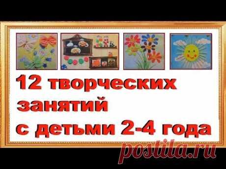 Развивающие занятия для детей 2-4 лет. Лепка, рисование, аппликация.