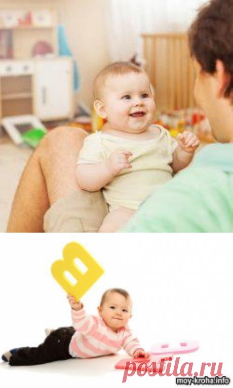 Развитие речи у ребенка - от первого крика к первым словам | Moy-Kroha.INFO  Как замирают сердца родителей, когда малыш произносит первые сокровенные слова – «мама» или «папа». Так хочется услышать их поскорее! Но без активной помощи взрослых карапузу трудно это осуществить. Как же помочь крохе в этом нелёгком деле?