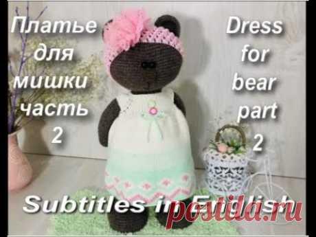 Платье для Мишки Тильда часть 2