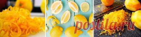Польза лимонной цедры: 21 удивительный способ использования лимонной цедры в домашнем хозяйстве