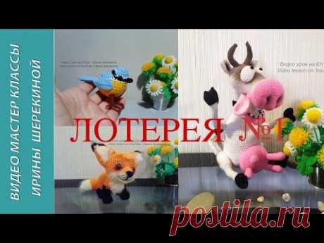 Накопительная лотерея №1. видео мастер класс, амигуруми, вязать игрушку.