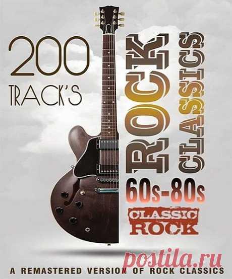 Rock Classics 60s-80s - Remastered Version (2020) Mp3 Рок - это, пожалуй, единственный стиль, интерес к которому не угасает с годами, а рок-хиты никогда не выходят из моды. Подтверждением тому служит большое количество ремиксов и кавер-версий на знаменитые рок-хиты всех времен. Представляем вам сборник рок-композиций, ставших уже классическими, но не