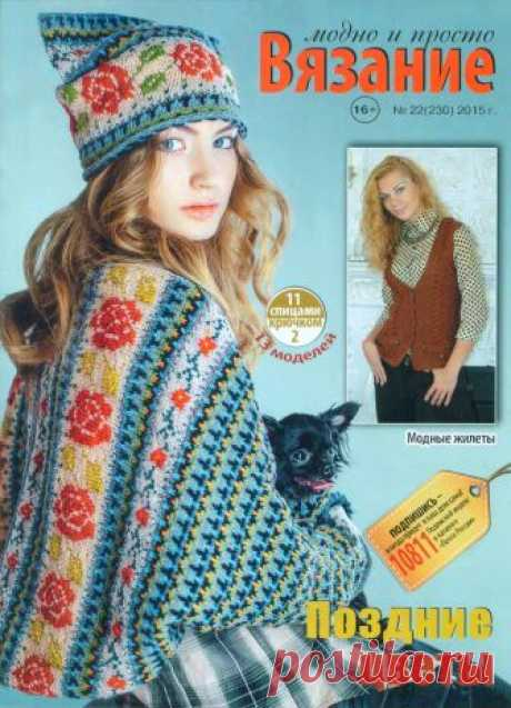 Вязание модно и просто №22 (230) 2015