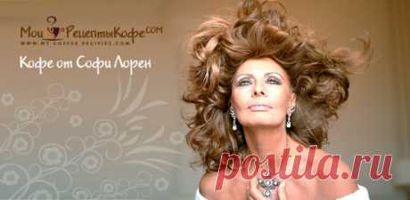 """LOVE POTION\"" FROM SOPHIA LOREN OR HOW TO MAKE COFFEE WITH CARDAMOM"
