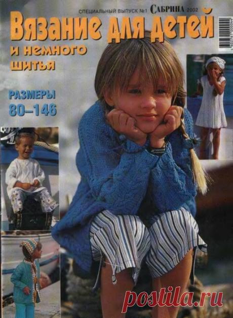 Сабрина Вязание для детей 2002-00 Специальный выпуск №01