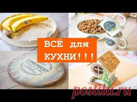 Переделки для кухни / Чайный домик / Фикс Прайс / DIY TSVORIC