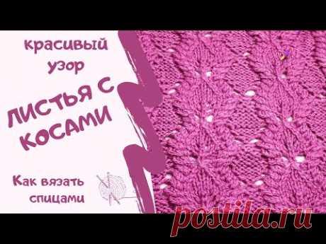 Как вязать спицами/КРАСИВЫЙ УЗОР ЛИСТЬЯ С КОСАМИ/How to knit/ BEAUTIFUL PATTERN  LEAVES WITH BRAIDS/