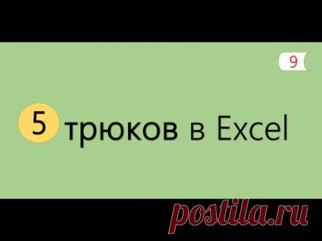 5 Interesting Tricks in Excel [9]