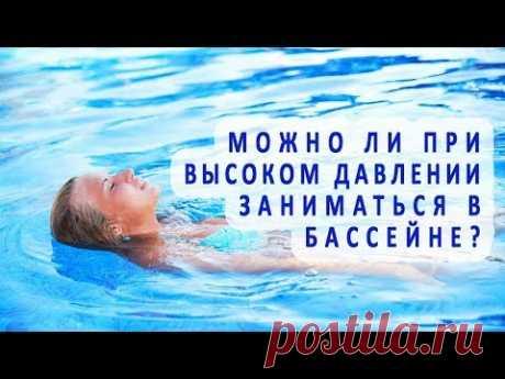 Можно ли при высоком давлении заниматься в бассейне (плавание, аквааэробика)?