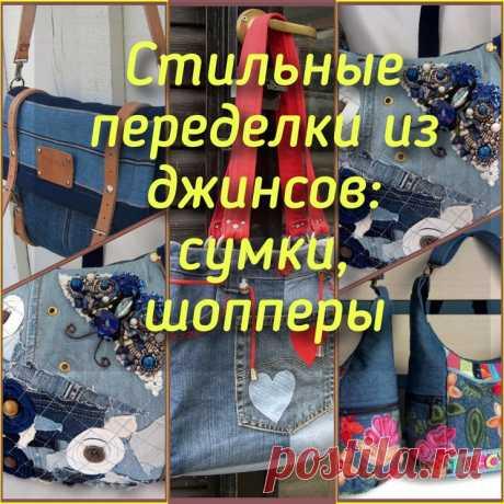 Стильные переделки из джинсов: сумки, шопперы! Идеи, примеры и выкройки! (Шитье и крой) – Журнал Вдохновение Рукодельницы