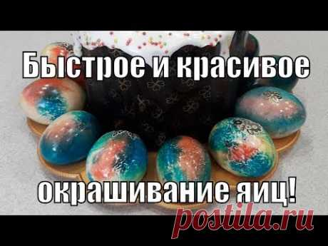 Быстрый и очень красивый способ окрашивания яиц!A quick and very beautiful way of dyeing eggs!
