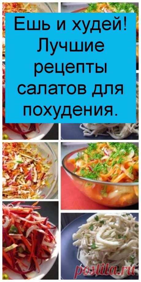Ешь и худей! Лучшие рецепты салатов для похудения.
