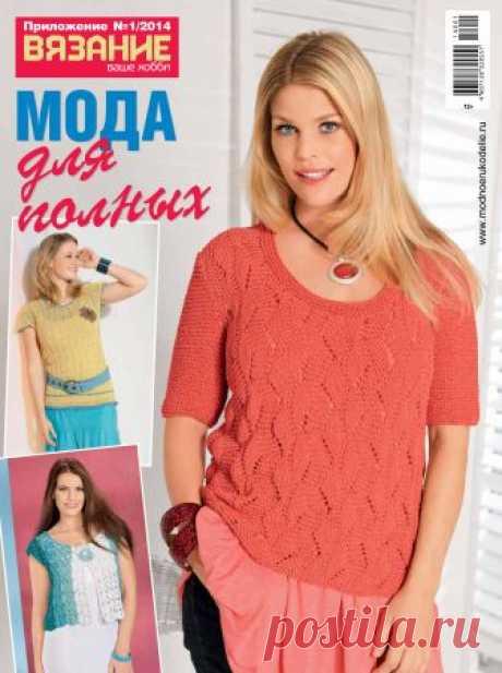 ВЯЗАНИЕ ваше хобби Приложение №1 2014 Мода для полных