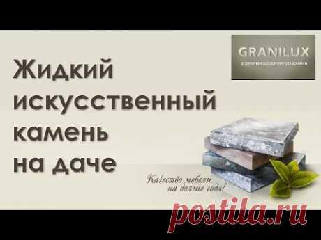 Жидкий искусственный камень на даче ǀ  Жидкий Камень GRANILUX Нижний Новгород